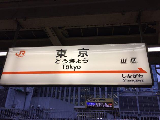 親子2人旅~東京編~