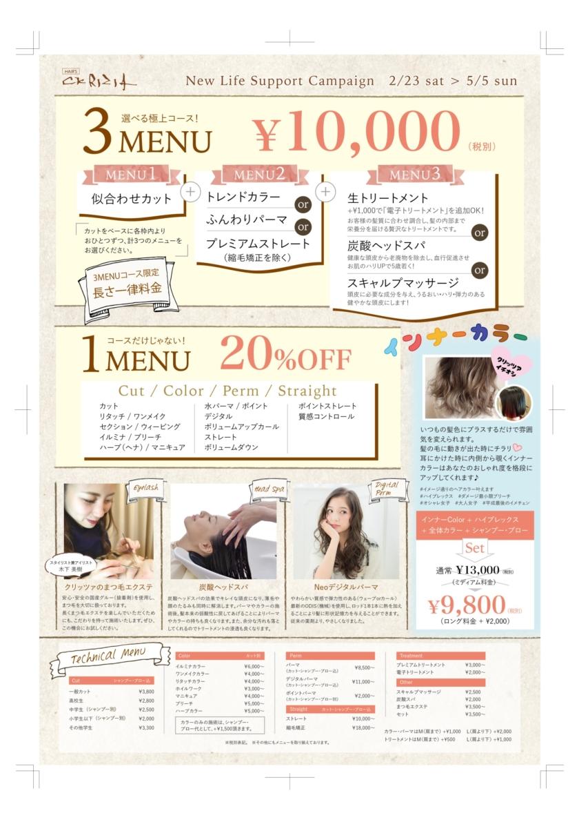 春のキャンペーンSTART→『2/23~5/5』まで♪